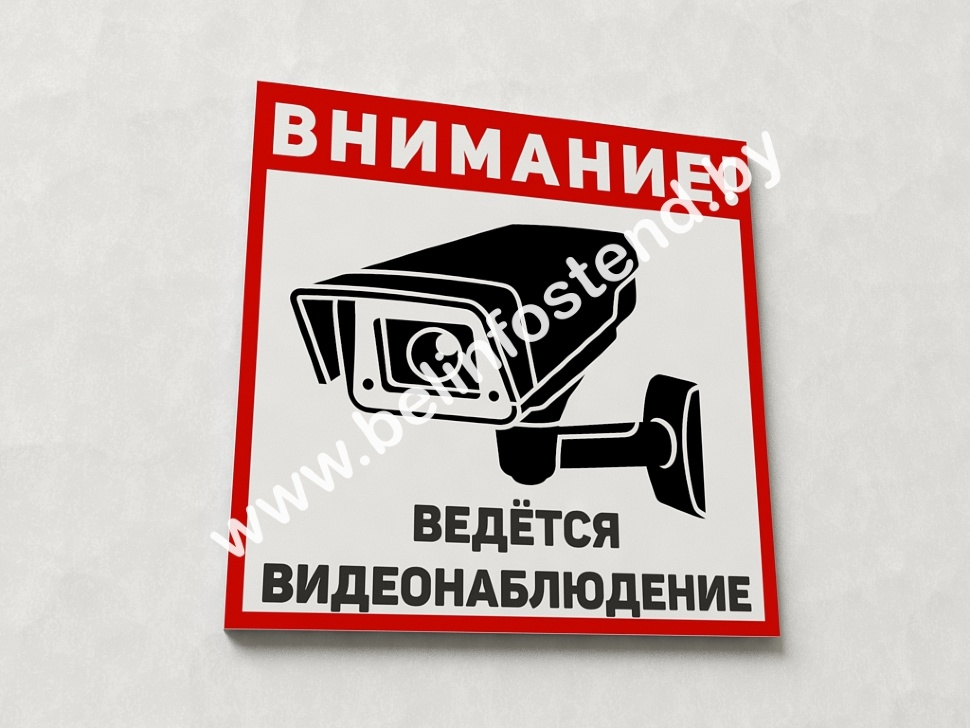 Стоимость: 12000 белорусских рублей наклейка ведется видеонаблюдение (арт де6), таблички ведется видеонаблюдение